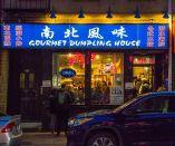 milford-street-dumpling-house